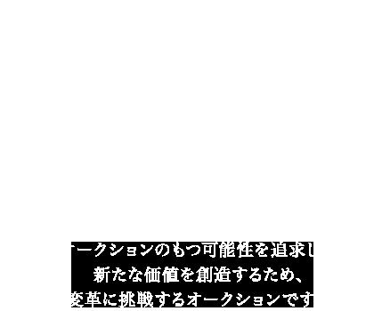 東京エムジーオークション by JWA